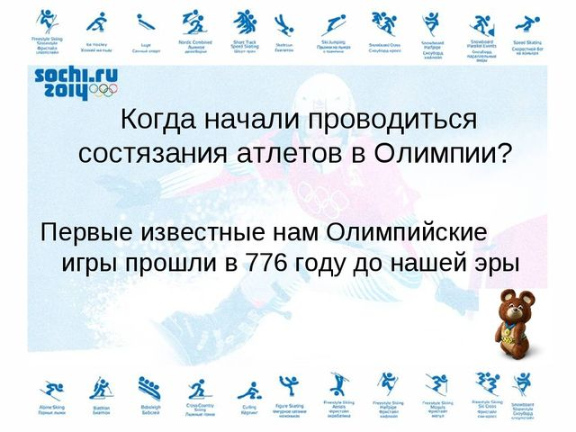 Когда начали проводиться состязания атлетов в Олимпии? Первые известные нам...