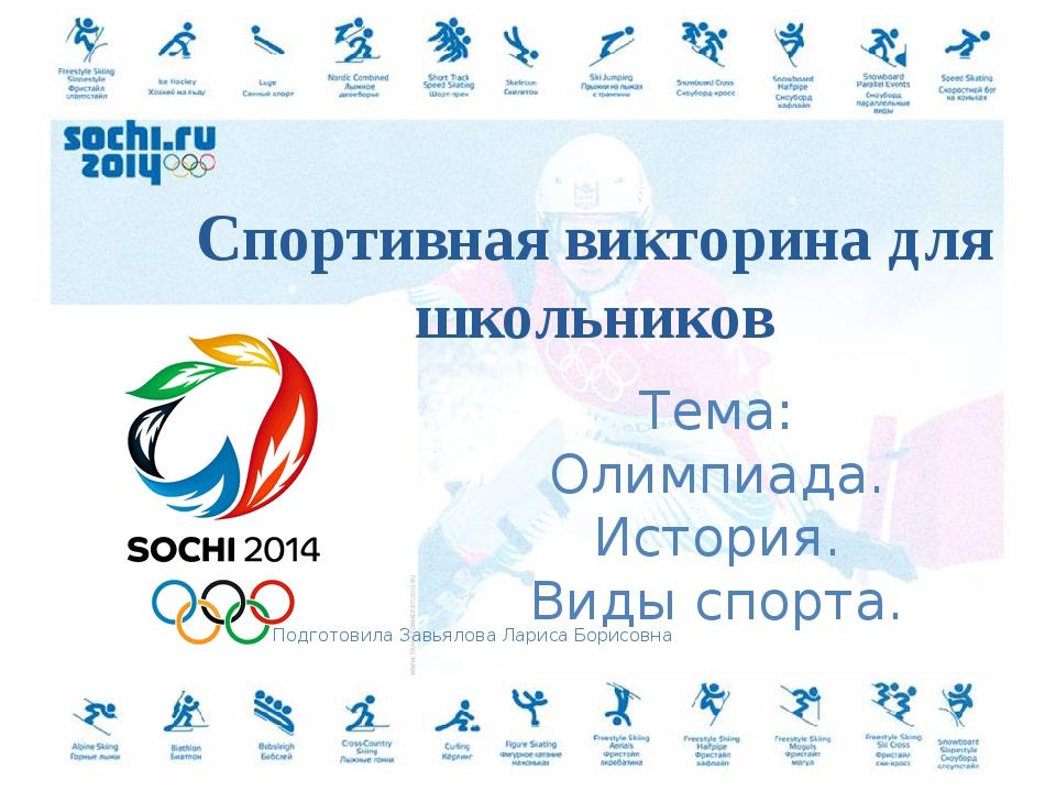 Тема: Олимпиада. История. Виды спорта. Спортивная викторина для школьников По...