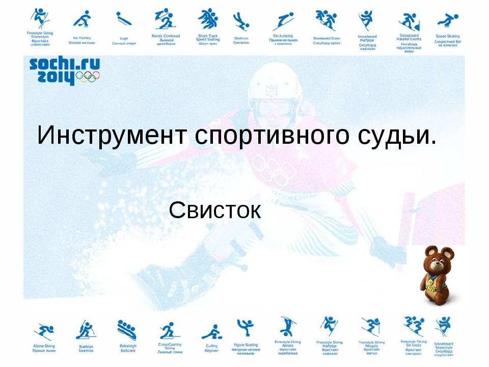 Инструмент спортивного судьи. Свисток
