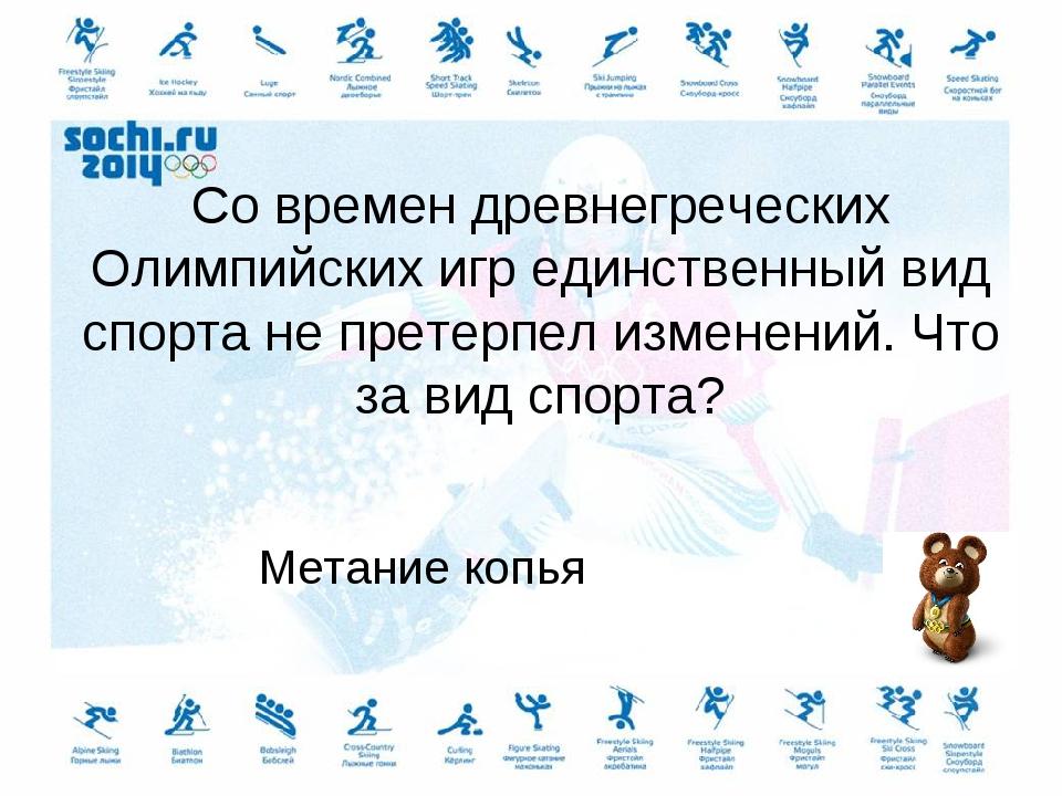 Со времен древнегреческих Олимпийских игр единственный вид спорта не претерпе...