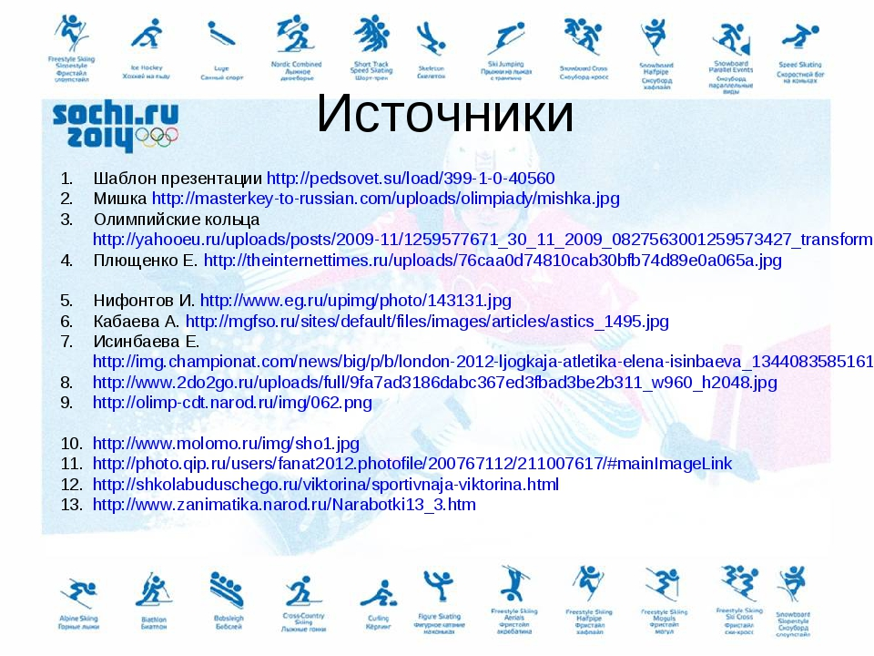 Источники Шаблон презентации http://pedsovet.su/load/399-1-0-40560 Мишка http...
