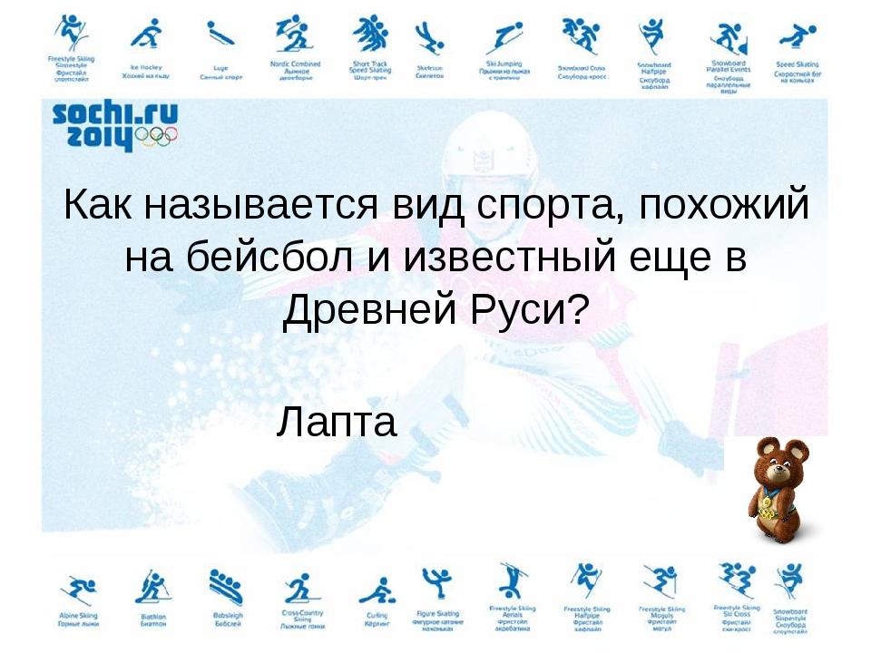 Как называется вид спорта, похожий на бейсбол и известный еще в Древней Руси?...
