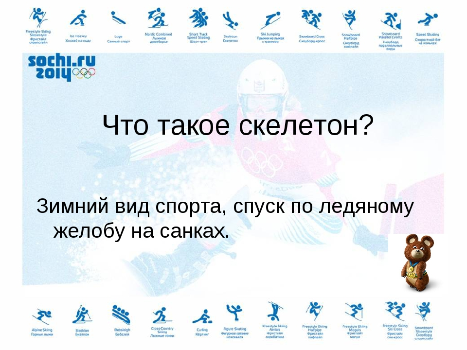 Что такое скелетон? Зимний вид спорта, спуск по ледяному желобу на санках.