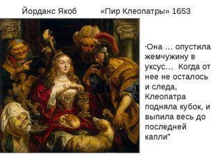 """Йорданс Якоб «Пир Клеопатры» 1653 """"Она … опустила жемчужину в уксус… Когда о"""