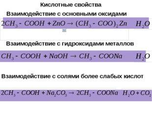 Взаимодействие с основными оксидами Взаимодействие с гидроксидами металлов Вз