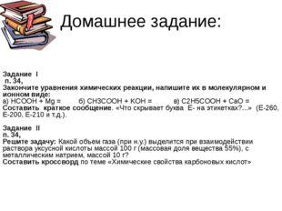 Домашнее задание: Задание I п. 34, Закончите уравнения химических реакции, на