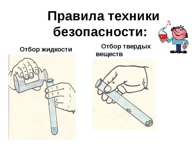 Правила техники безопасности: Отбор жидкости Отбор твердых веществ
