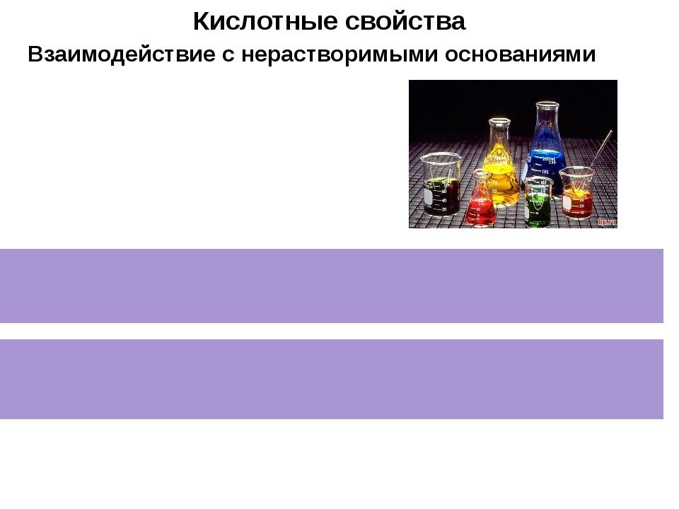 2СН3СООН + Сu(ОН)2 =(СН3СОО)2Сu+2Н2О 2NаОН+ CuSO4 = Сu(ОН)2 + Nа2SО4 Взаимоде...