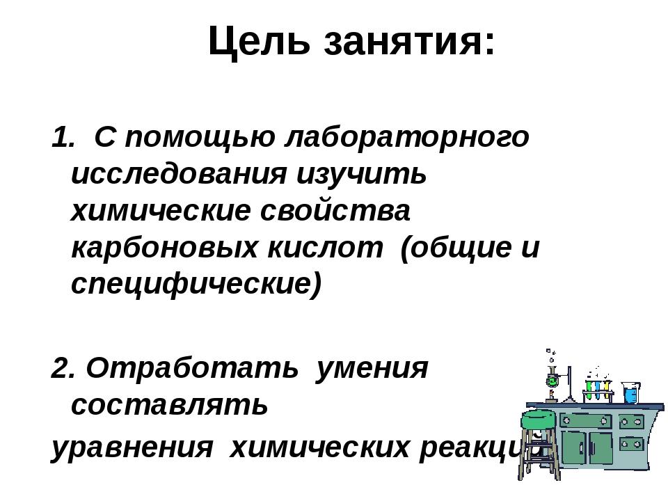 Цель занятия: 1. С помощью лабораторного исследования изучить химические свой...