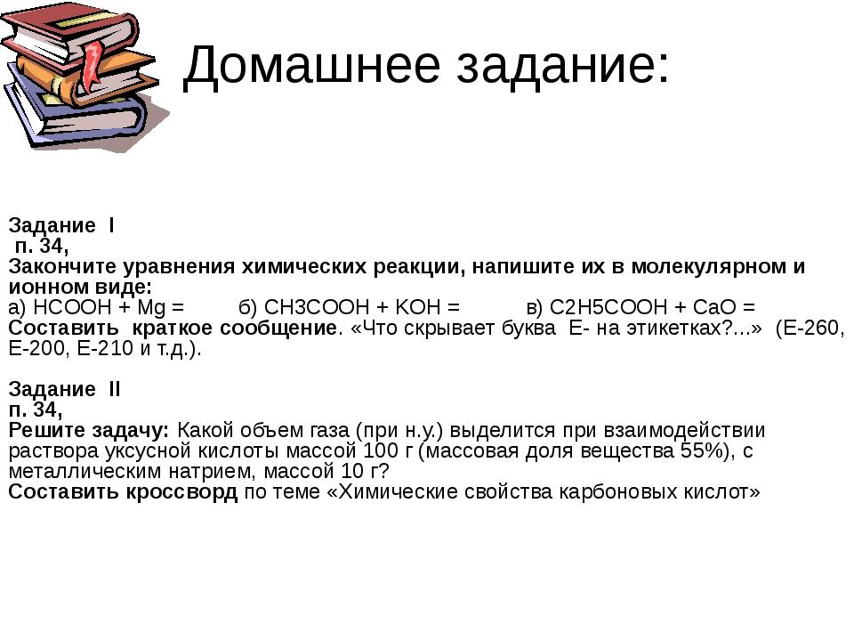 Домашнее задание: Задание I п. 34, Закончите уравнения химических реакции, на...
