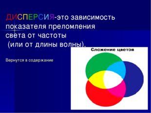ДИСПЕРСИЯ-это зависимость показателя преломления света от частоты (или от дл