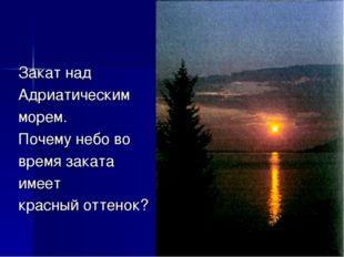 Закат над Адриатическим морем. Почему небо во время заката имеет красный отте
