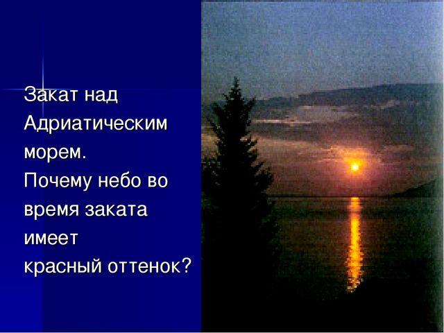 Закат над Адриатическим морем. Почему небо во время заката имеет красный отте...