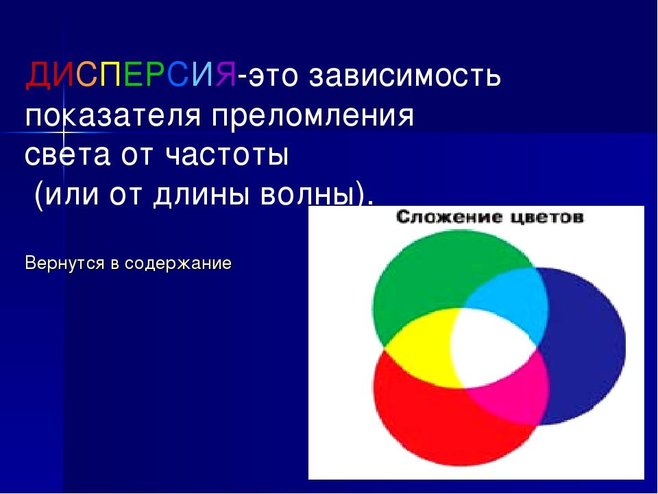ДИСПЕРСИЯ-это зависимость показателя преломления света от частоты (или от дл...
