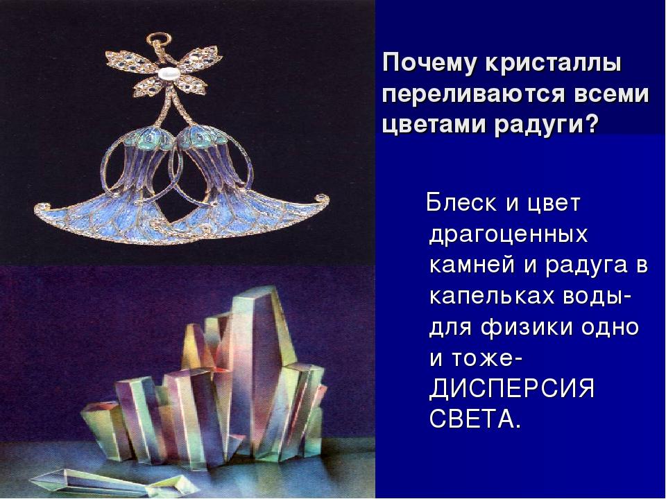 Почему кристаллы переливаются всеми цветами радуги? Блеск и цвет драгоценных...