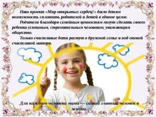 Наш проект «Мир открытых сердец!» даст детям возможность сплотить родителей