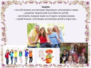 Задачи: - способствовать воспитанию бережного отношения к маме; - развитие тв
