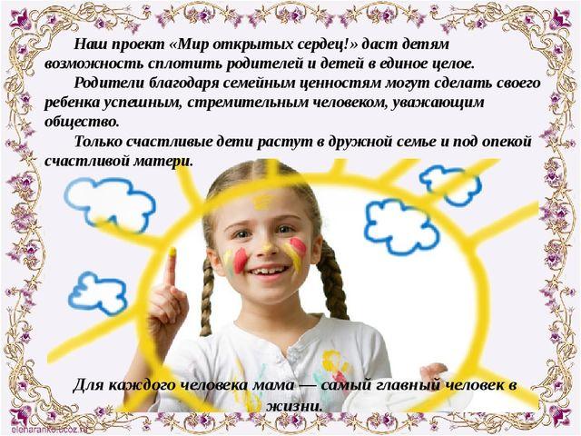 Наш проект «Мир открытых сердец!» даст детям возможность сплотить родителей...