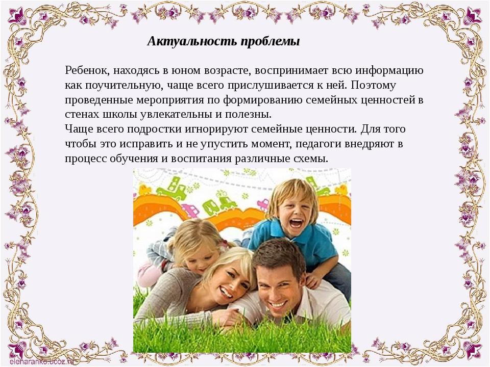 Ребенок, находясь в юном возрасте, воспринимает всю информацию как поучител...