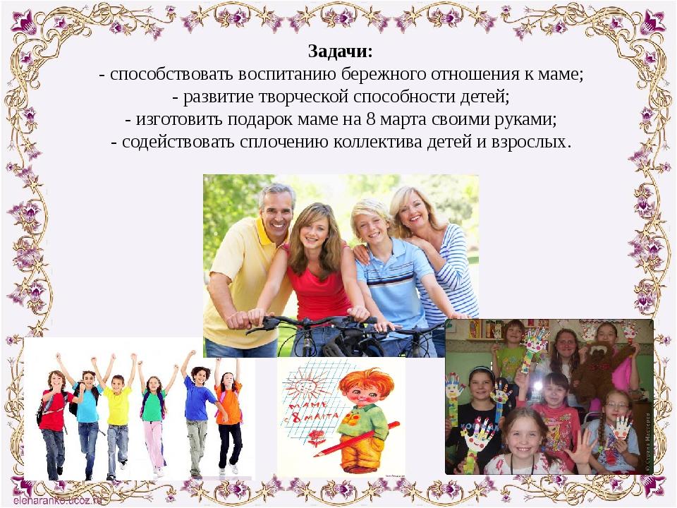 Задачи: - способствовать воспитанию бережного отношения к маме; - развитие тв...