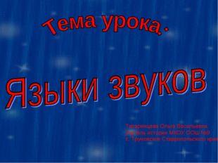 Татаринцева Ольга Васильевна учитель истории МКОУ ООШ №9 с. Труновское Ставро
