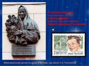 27 октября 2010 года исполнилось 110 лет со дня рождения великой русской певи