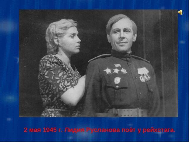 2 мая 1945 г. Лидия Русланова поёт у рейхстага.