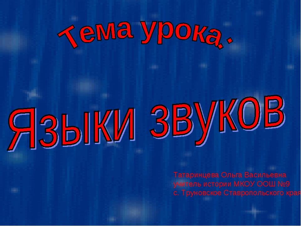 Татаринцева Ольга Васильевна учитель истории МКОУ ООШ №9 с. Труновское Ставро...