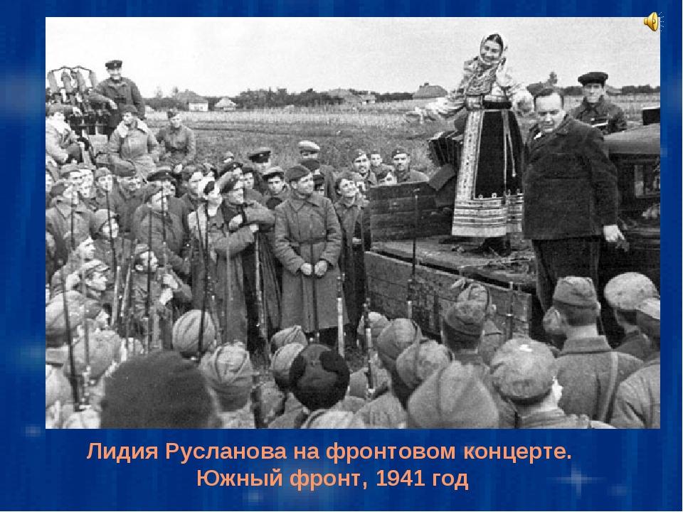 Лидия Русланова на фронтовом концерте. Южный фронт, 1941 год