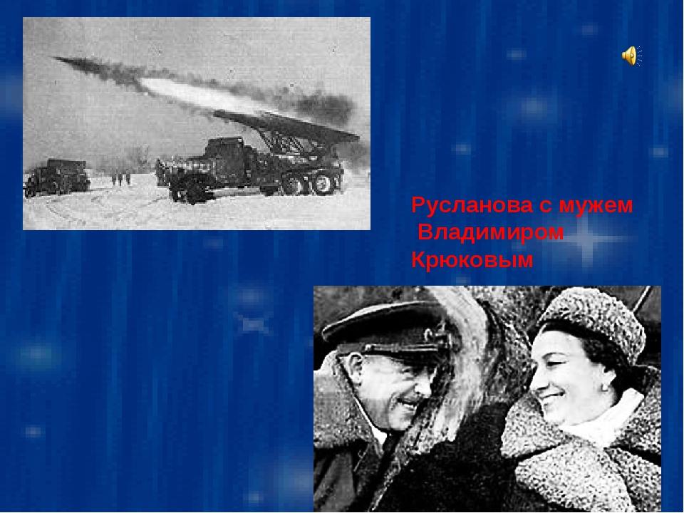 Русланова с мужем Владимиром Крюковым