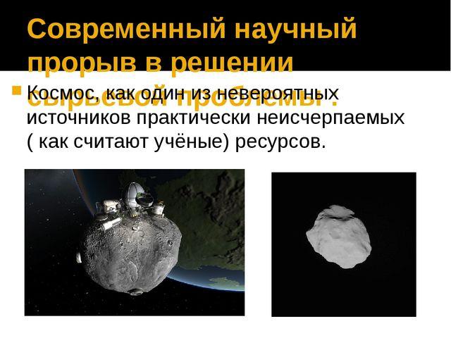 Современный научный прорыв в решении сырьевой проблемы : Космос, как один из...