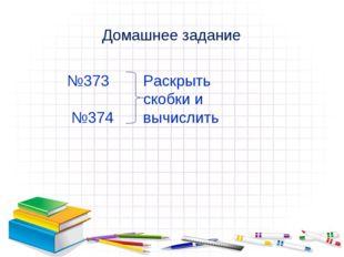 Домашнее задание №46 (б) №48 (б,г) №49 (б,г) №50 (б,г) №51 (б) Домашнее задан
