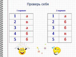 Проверь себя 1 вариант 2 вариант 1 задание 2 задание 3 задание 4 задание