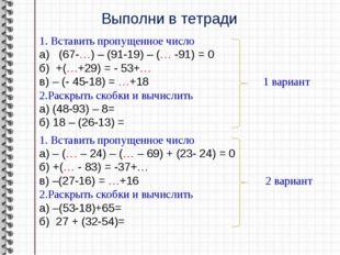Выполни в тетради 1. Вставить пропущенное число а) (67-…) – (91-19) – (… -91)
