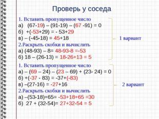 Проверь у соседа 1. Вставить пропущенное число а) (67-19) – (91-19) – (67 -91