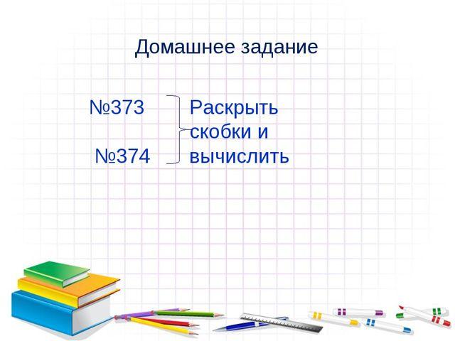 Домашнее задание №46 (б) №48 (б,г) №49 (б,г) №50 (б,г) №51 (б) Домашнее задан...