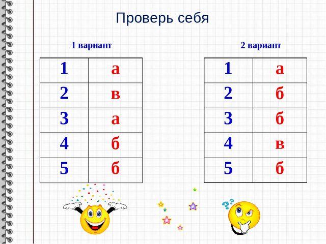 Проверь себя 1 вариант 2 вариант 1 задание 2 задание 3 задание 4 задание...