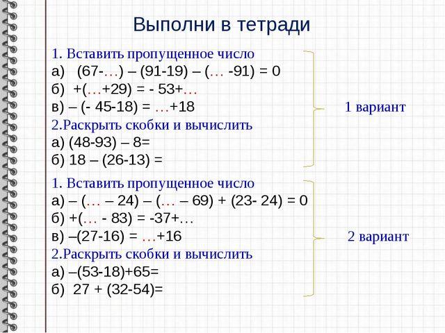 Выполни в тетради 1. Вставить пропущенное число а) (67-…) – (91-19) – (… -91)...