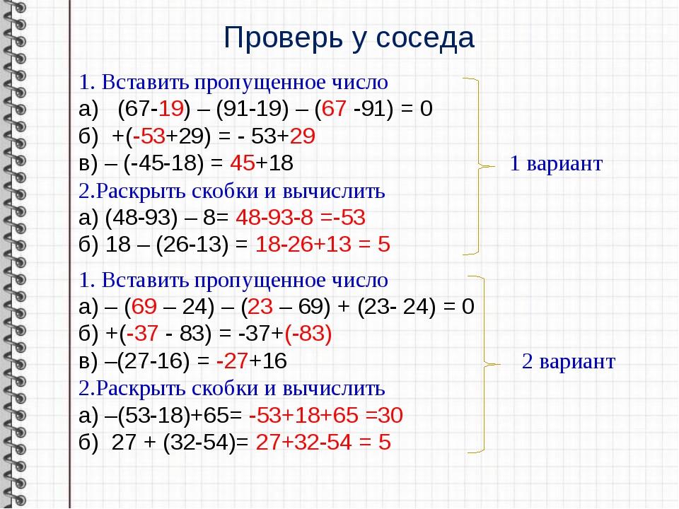 Проверь у соседа 1. Вставить пропущенное число а) (67-19) – (91-19) – (67 -91...