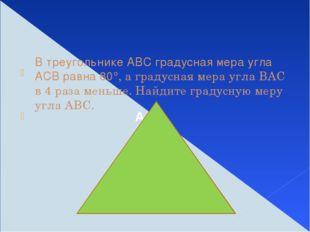 В треугольнике АВС градусная мера угла АСВ равна 80°, а градусная мера угла