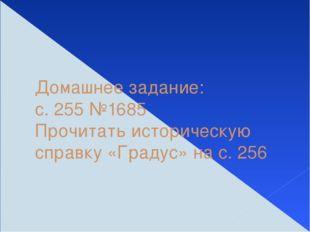 Домашнее задание: с. 255 №1685 Прочитать историческую справку «Градус» на с.