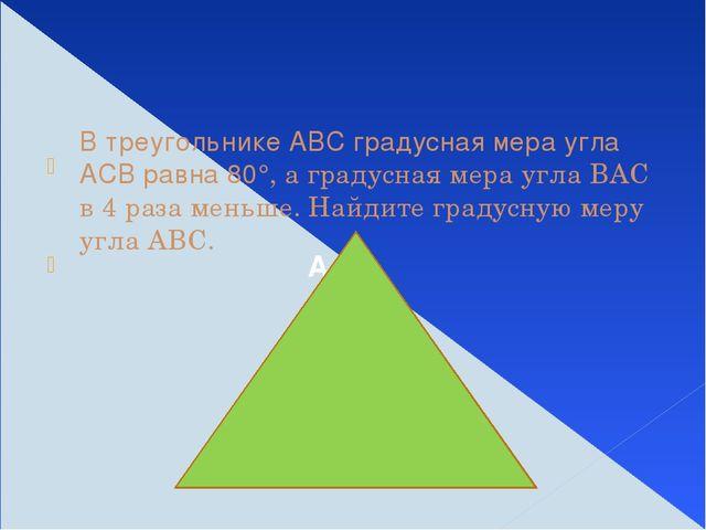 В треугольнике АВС градусная мера угла АСВ равна 80°, а градусная мера угла...