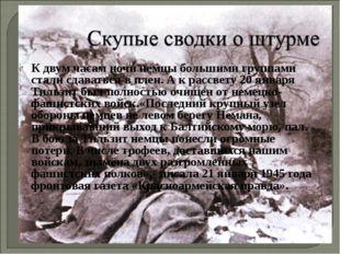Кдвум часам ночи немцы большими группами стали сдаваться в плен. А к рассвет