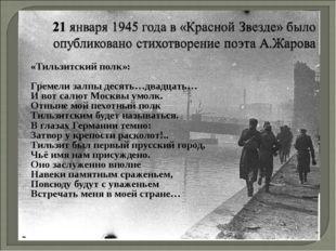 «Тильзитский полк»: Гремели залпы десять…двадцать… И вот салют Москвы умолк