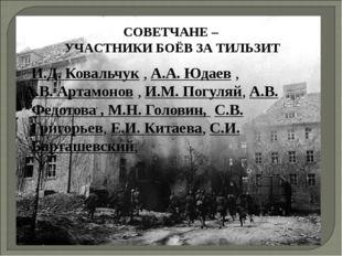 И.Д. Ковальчук, А.А. Юдаев, А.В. Артамонов, И.М. Погуляй, А.В. Федотова,