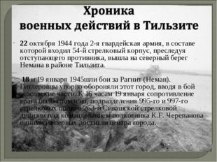 22октября 1944 года 2-я гвардейская армия, в составе которой входил 54-й стр