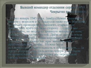 «Стоял январь 1945 года. Замёрз Неман. Бушевали метели с морозом в 15 градусо