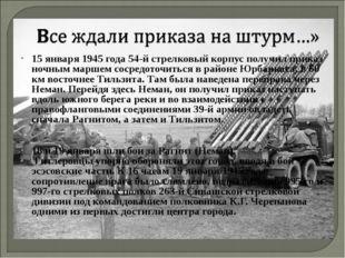 15января 1945 года 54-й стрелковый корпус получил приказ ночным маршем соср
