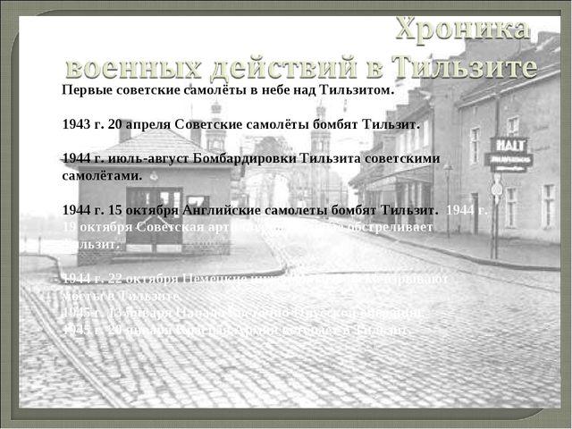 Первые советские самолёты в небе над Тильзитом. 1943 г. 20 апреля Советские...