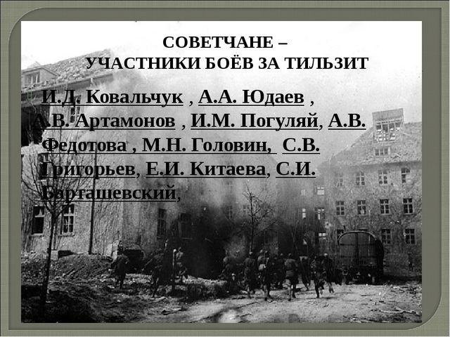 И.Д. Ковальчук, А.А. Юдаев, А.В. Артамонов, И.М. Погуляй, А.В. Федотова,...